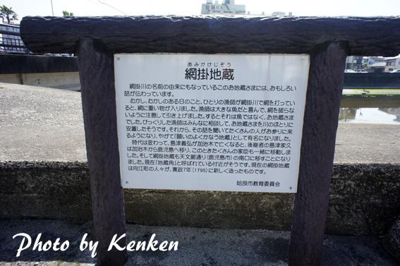 Amikakejizoudsc02477n